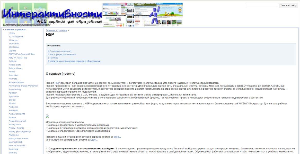 Рис.3 Интерактивности. Web-сервисы для образования